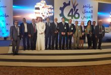 Photo of 46th Session of the Arab Labour Conference