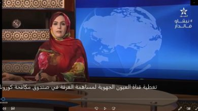 Photo of Coverage of the Chamber's contribution to the Corona fund by the Lâayoune TV channel